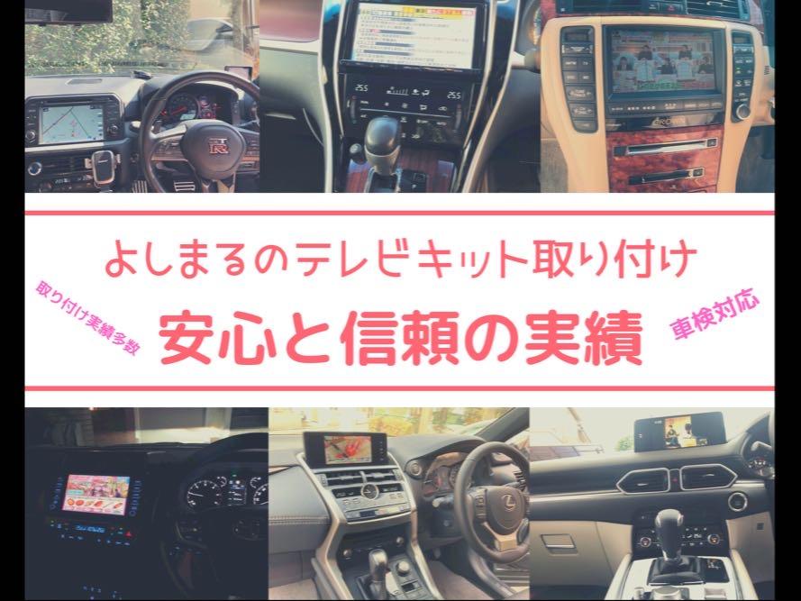 【おでかけキャンペーン】対象車種限定 テレビキット、レーダー、ドラレコ格安祭り! 【 8月末まで! 】の写真