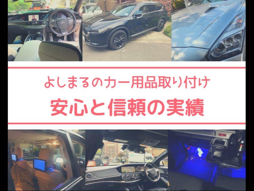 車でお出かけ! ドラレコ・テレビキット・ETC・レーダー3000円〜 4つ頼むと1つ工賃タダ! 緊急事態解除キャンペーン!の写真