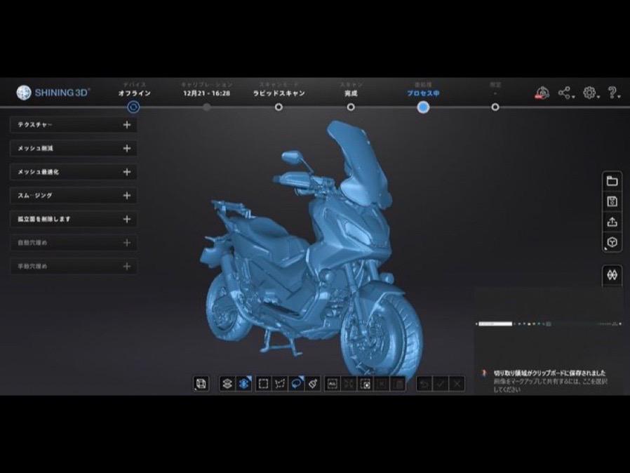 3Dスキャンサービス(出張可能)の写真